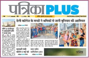 Patrika 2nd May Labour Day