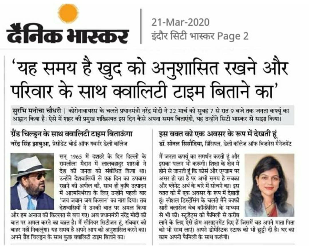March 2020 Dainik Bhaskar