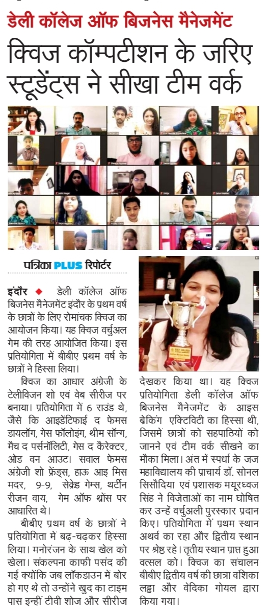 Oct 2020 Patrika Quiz Competition